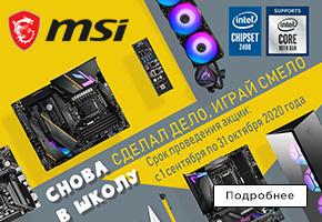 До 8 300 Р в подарок к продуктам MSI