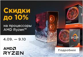 До -10% на процессоры AMD Ryzen