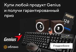 Подарки к устройствам Genius